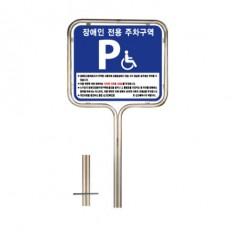 스텐밴딩형(매립식) 장애인주차 표지판