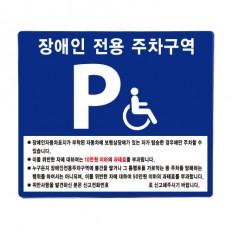 스탠 벽부형(700X600) 장애인주차 표지판
