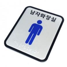 화장실 촉지판(남자화장실)